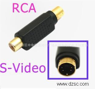 S端子转AV头 S转AV转接头 S端子公转RCA母转接头 S-AV