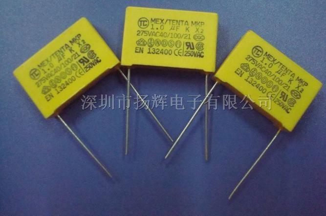 安规电容/天泰X2安规电容