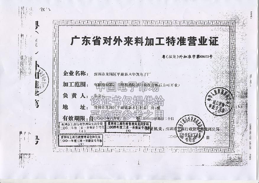 38423 企业档案 地址:广东省深圳市龙岗区平湖镇新木村 联系人:谭生