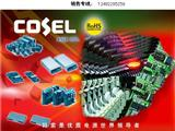 COSEL电源SFS系列DC-DC电源模块