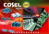专业代理日本COSEL(科索)AC-DC工业开关电源