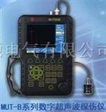 MUT500B全数字式超声波探伤仪|全数字式超声波探伤仪