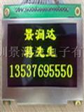 2.7寸OLED显示模块12864Z
