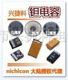 nichicon钽电容47uF/6.3V B