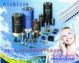 尼吉康nichicon 电容 中国授权代理