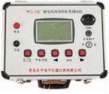 WG―16C输电线路故障距离测试仪