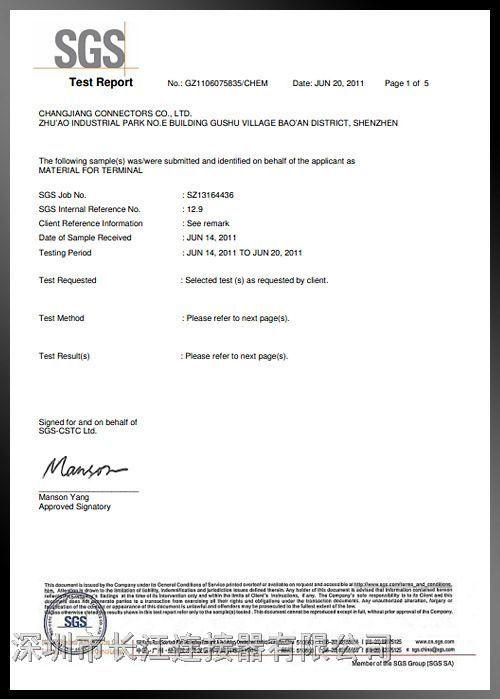 SGS认证