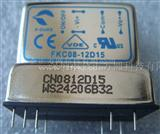 FKC08-12D15 DC/DC转换器