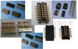 连接器,接插件,跳针,卡座,IC插座,连接端子