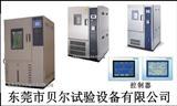 恒温恒湿箱,恒温恒湿机,高低温箱