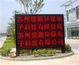 室外LED单色电子显示屏-苏州捷新