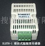 SLHT6-1 壁挂式温湿度数字传感器