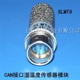 CANopen温湿度传感器模块(CAN总线接口)
