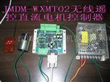 无线摇控直流电机工业控制器