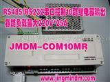 串口控制10路5.5KW负载继电器输出单片机控制器