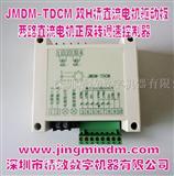 JMDM-TDCM两路直流电机正反转调速控制器