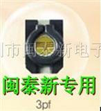 世华贴片可变电容STC3MA03-T1