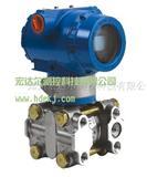 HD3351/3051郑州智能压力变送器