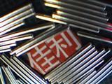 铜针、钢针、铁针、铝针
