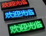LED胸牌、LED电子胸牌、LED工号牌B1248APG
