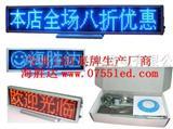 LED台式屏、LED可充电条屏、LED桌面流动屏
