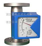 华东华南南京成都重庆广州上海南通金属转子流量计