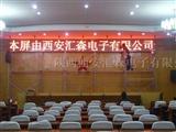 西安LED室内单色显示屏显示屏报价,陕西LED显示屏制作