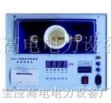 单杯自动绝缘油介电强度测试仪、油耐压测试仪