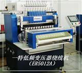 低频变压器绕线机