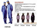 电工防静电服,防电弧服,电工防护服