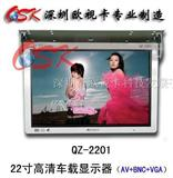 欧视卡品牌 22寸车载显示器高清折叠客车电视屏