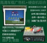 RM高清车载广告机17寸带AV输入配车载硬盘播放机MP5