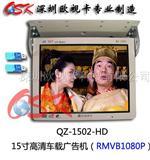 欧视卡品牌15寸高清车载播放器 1080P高清RMVB