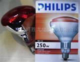 PHILIPS 100W/150W/175W/250W 红外线加热灯泡