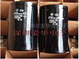 22000MFD200VDC电容器 数码相机闪光灯电容器