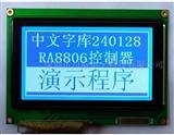 中文字库240128 240128液晶屏 RA8806 CH240128B