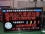 气象预警信息屏,LED气象显示屏,无线气象屏