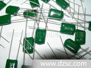 长期特价CL11麦拉电容/涤纶电容 102K/250V