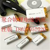无线鼠标蓝牙鼠标锂电池401730PL