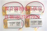 蓝牙耳机聚合物锂电池041430PL/120mAh