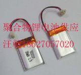 聚合物锂电池502025PL/180mAh