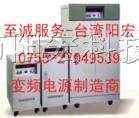交流变频电源生产商|30KVA变频电源|30KW变频电源