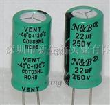 耐高温电容器无极灯电容高频低阻电解电容