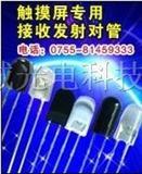 优质红外发射接收管 红外光电对管