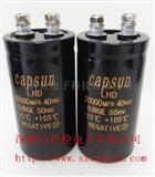 长寿命电解电容  大电解电容  大容量电解电容