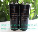 超级电容器  高容量电解电容器 承诺使用11年