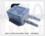 差压传感器,正负微压差传感器,负微压差变送器