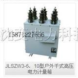 JLSZW3-6、10型户外干式高压电力计量箱