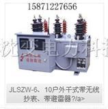 JLSZW-6、10户外干式高压计量箱