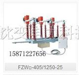 FZW□-405/1250-25户外交流高压隔离真空负荷开关